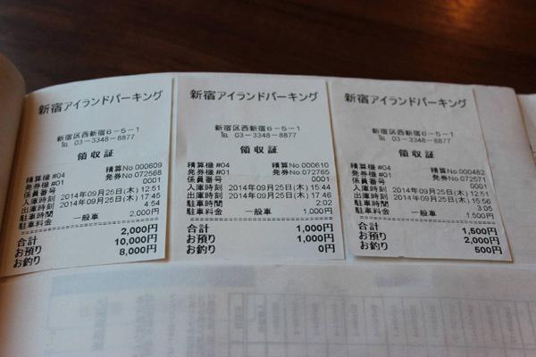 駐車料金の領収証