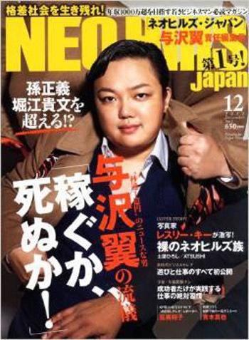 ネオヒルズ・ジャパン