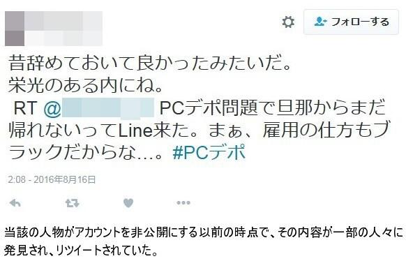 PCデポ従業員、暴露した人物の情報を漏洩?関係者による恫喝疑惑も浮上