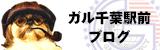 ガル千葉駅前のブログ
