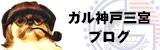 ガル神戸三宮ブログ