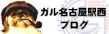 ガル名古屋駅西ブログ