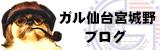 ガル仙台宮城野ブログ