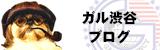 ガル渋谷ブログ