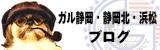 ガル静岡・静岡北・浜松ブログ