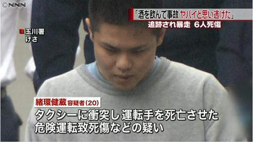 緒環健蔵容疑者