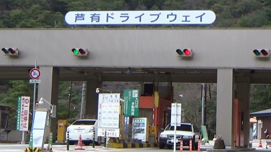 芦有ドライブウェイ