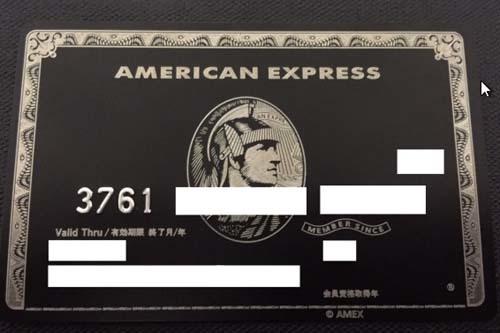 ヤフオクで見つけたアメックスのブラックカード