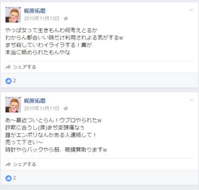 梶原拓磨容疑者のフェイスブック