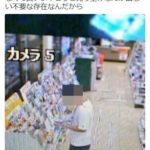 セブン-イレブン店員、前代未聞の大量盗撮晒し行為!客の個人情報も公開