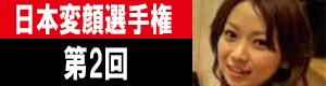 日本変顔選手権2