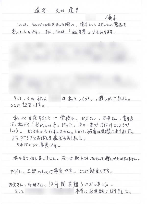 優子ちゃんの遺書