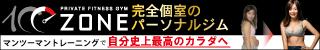 プライベート フィットネスジム 芦屋ZONE